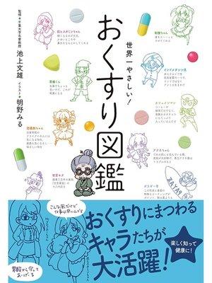 cover image of 世界一やさしい!おくすり図鑑: 本編