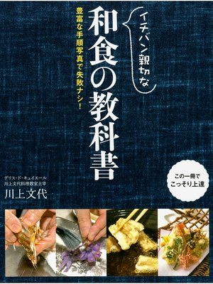 cover image of イチバン親切な 和食の教科書: 本編