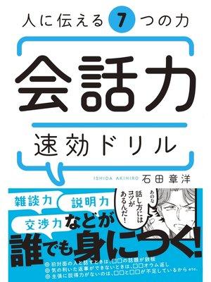 cover image of 人に伝える7つの力 会話力速効ドリル: 本編