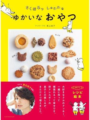 cover image of さくほろっしゅわわなゆかいなおやつ: 本編