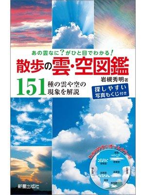 cover image of あの雲なに?がひと目でわかる! 散歩の雲・空図鑑: 本編