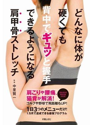 cover image of どんなに体が硬くても 背中でギュッと握手できるようになる肩甲骨ストレッチ: 本編