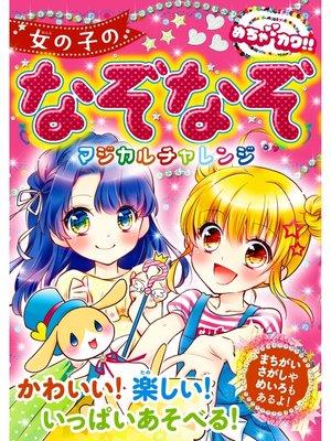 cover image of めちゃカワ!!女の子のなぞなぞ マジカルチャレンジ: 本編
