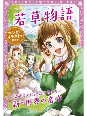 cover image of トキメキ夢文庫 若草物語: 本編