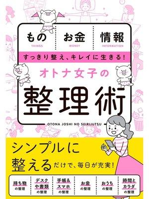 cover image of オトナ女子の整理術: 本編