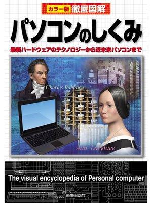cover image of 徹底図解 パソコンのしくみ 改訂版-最新ハードウェアのテクノロジーから近未来パソコンまで: 本編