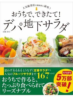 cover image of おうちで、できたて! デパ地下サラダ: 本編