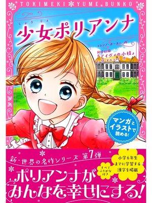 cover image of トキメキ夢文庫 少女ポリアンナ: 本編
