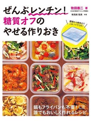 cover image of 全部レンチン!糖質オフのやせる作りおき: 本編