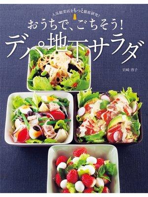 cover image of 人気総菜店をもっと徹底研究!おうちで、ごちそう!デパ地下サラダ: 本編