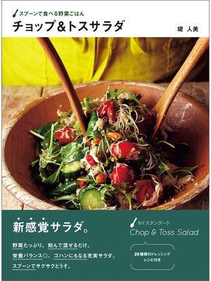 cover image of スプーンで食べる野菜ごはん チョップ&トスサラダ: 本編