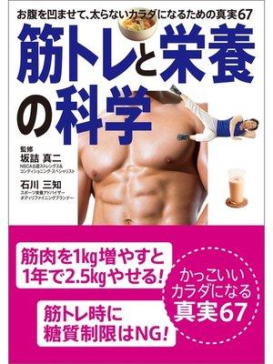cover image of お腹を凹ませて、太らないカラダになるための真実67 筋トレと栄養の科学: 本編