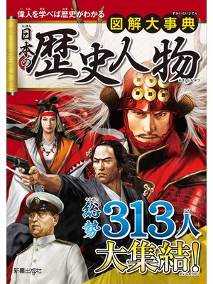 cover image of 図解大事典 日本の歴史人物: 本編