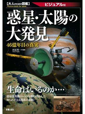 cover image of 惑星・太陽の大発見―46億年目の真実 ビジュアル版 (大人のための図鑑): 本編