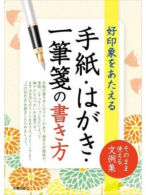 cover image of 手紙・はがき・一筆箋の書き方: 本編