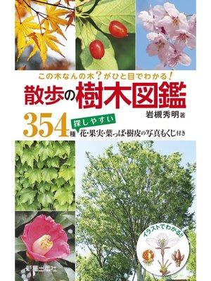 cover image of この木なんの木?がひと目でわかる! 散歩の樹木図鑑: 本編