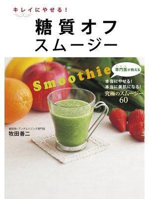 cover image of キレイにやせる!糖質オフスムージー: 本編
