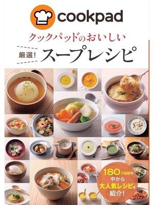 cover image of クックパッドのおいしい厳選!スープレシピ: 本編