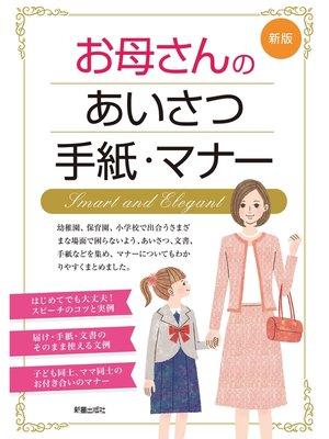 cover image of 新版 お母さんのあいさつ・手紙・マナー: 本編