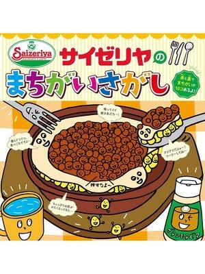 cover image of サイゼリヤのまちがいさがし: 本編