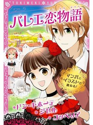 cover image of トキメキ夢文庫 バレエ恋物語 ドン・キホーテ/ジゼル/コッペリア: 本編