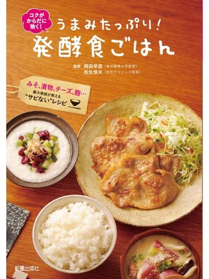 cover image of コクがからだに効く!うまみたっぷり!発酵食ごはん: 本編