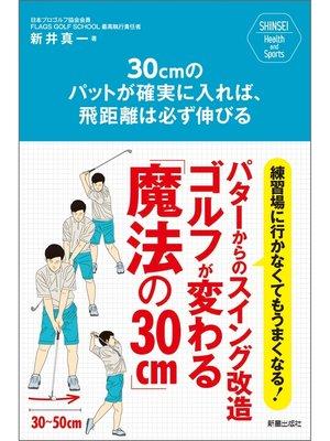 cover image of 30cmのパットが確実に入れば、飛距離は必ず伸びる: 本編