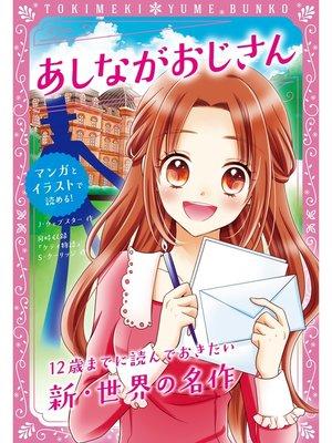 cover image of トキメキ夢文庫 あしながおじさん: 本編
