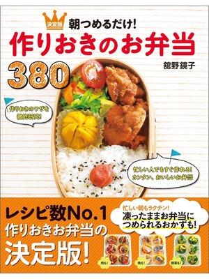cover image of 朝つめるだけ!作りおきのお弁当380: 本編