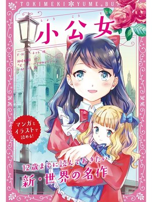 cover image of トキメキ夢文庫 小公女: 本編