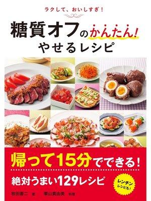 cover image of 糖質オフのかんたん!やせるレシピ: 本編