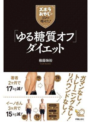 cover image of ズボラおやじが15キロ痩せた!「ゆる糖質オフ」ダイエット: 本編