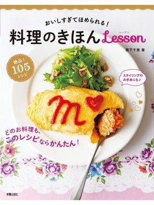 cover image of おいしすぎてほめられる!料理のきほんlesson: 本編