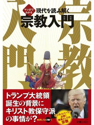 cover image of マンガでわかる 現代を読み解く 宗教入門: 本編