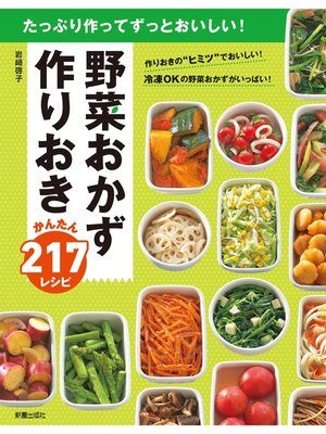 cover image of 野菜おかず 作りおきかんたん217レシピ: 本編