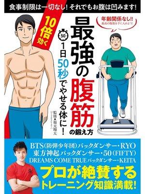 cover image of 1日50秒でやせる体に! 10倍効く 最強の腹筋の鍛え方: 本編