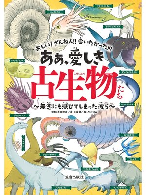 cover image of ああ、愛しき古生物たち--無念にも滅びてしまった彼ら: 本編