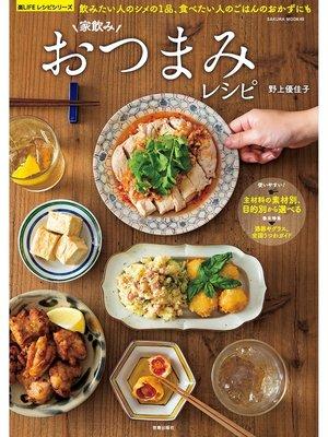 cover image of 家飲みおつまみレシピ: 本編