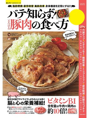 cover image of とろける豚肉の食べ方: 本編