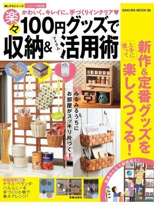 cover image of 100円グッズで楽々収納&アイテム活用術: 本編