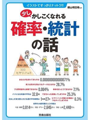 cover image of 少しかしこくなれる確率・統計の話: 本編