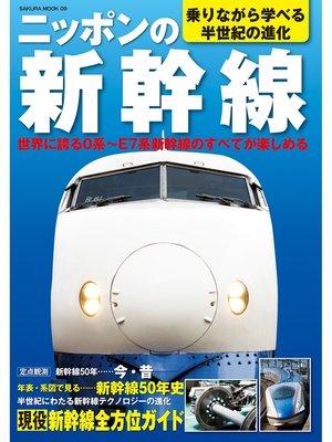 cover image of ニッポンの新幹線: 本編