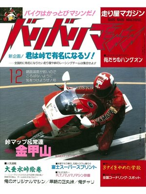 cover image of バリバリマシン1986年12月号: 本編