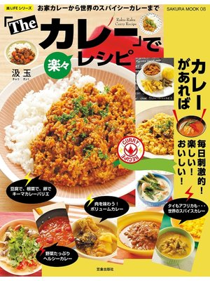 cover image of 「The カレー」で楽々レシピ: 本編