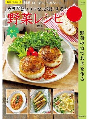 cover image of カラダとココロを元気にする野菜レシピ: 本編
