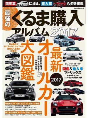 cover image of 最強のくるま購入アルバム2017: 本編