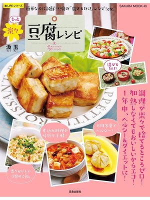 cover image of もっと楽々豆腐レシピ: 本編