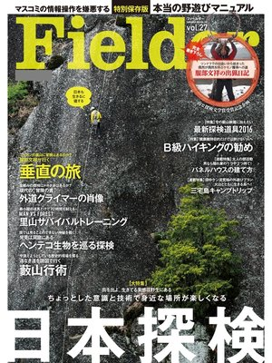 cover image of Fielder Volume27: 本編