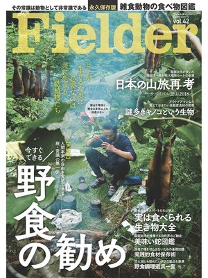 cover image of Fielder Volume42: 本編