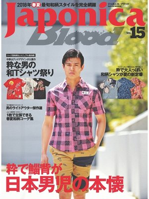cover image of Japonica Blood Volume15: 本編